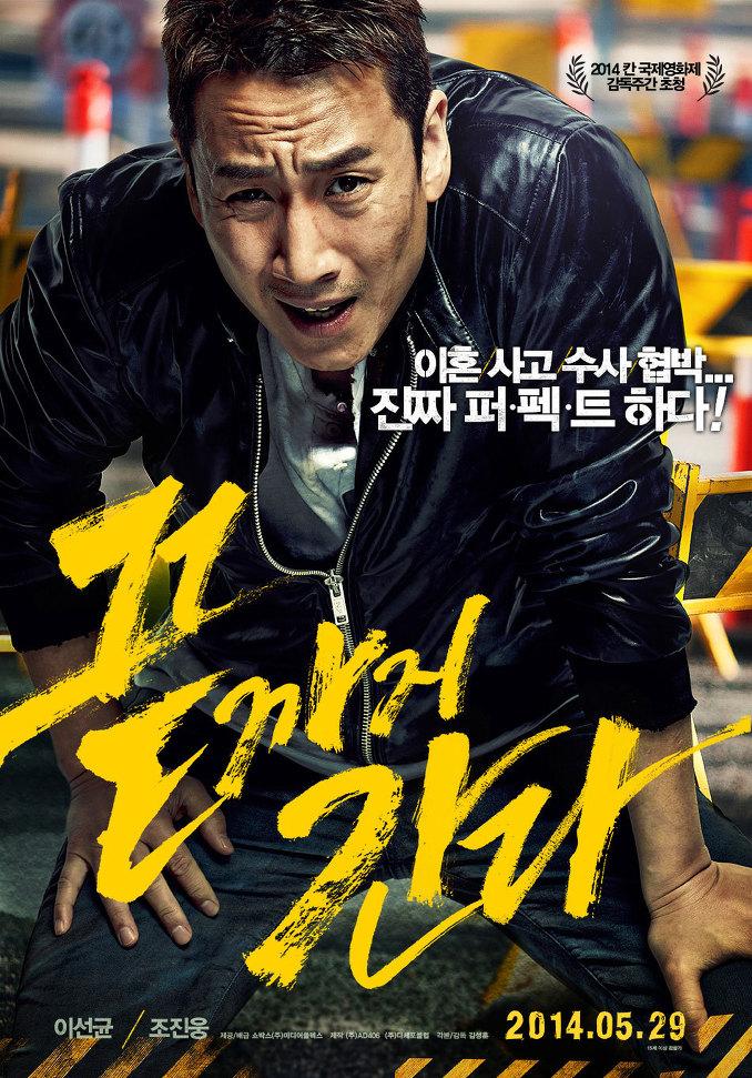 끝까지 간다 (2013)