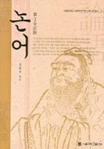 김학주 편역, 서울대학교출판부, 2007