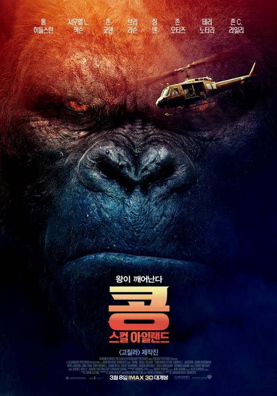 resize_Kong_P