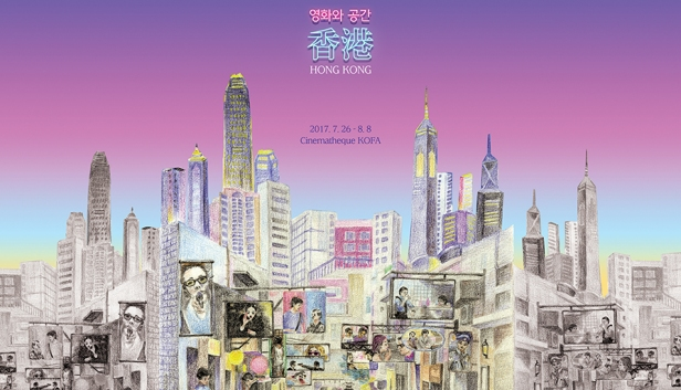 HK2017