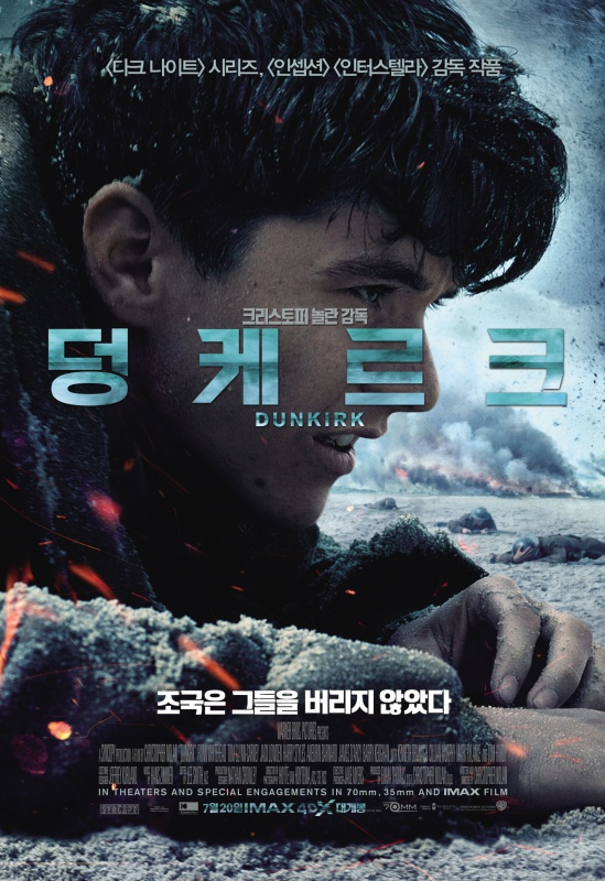 resize_dunkirk_P